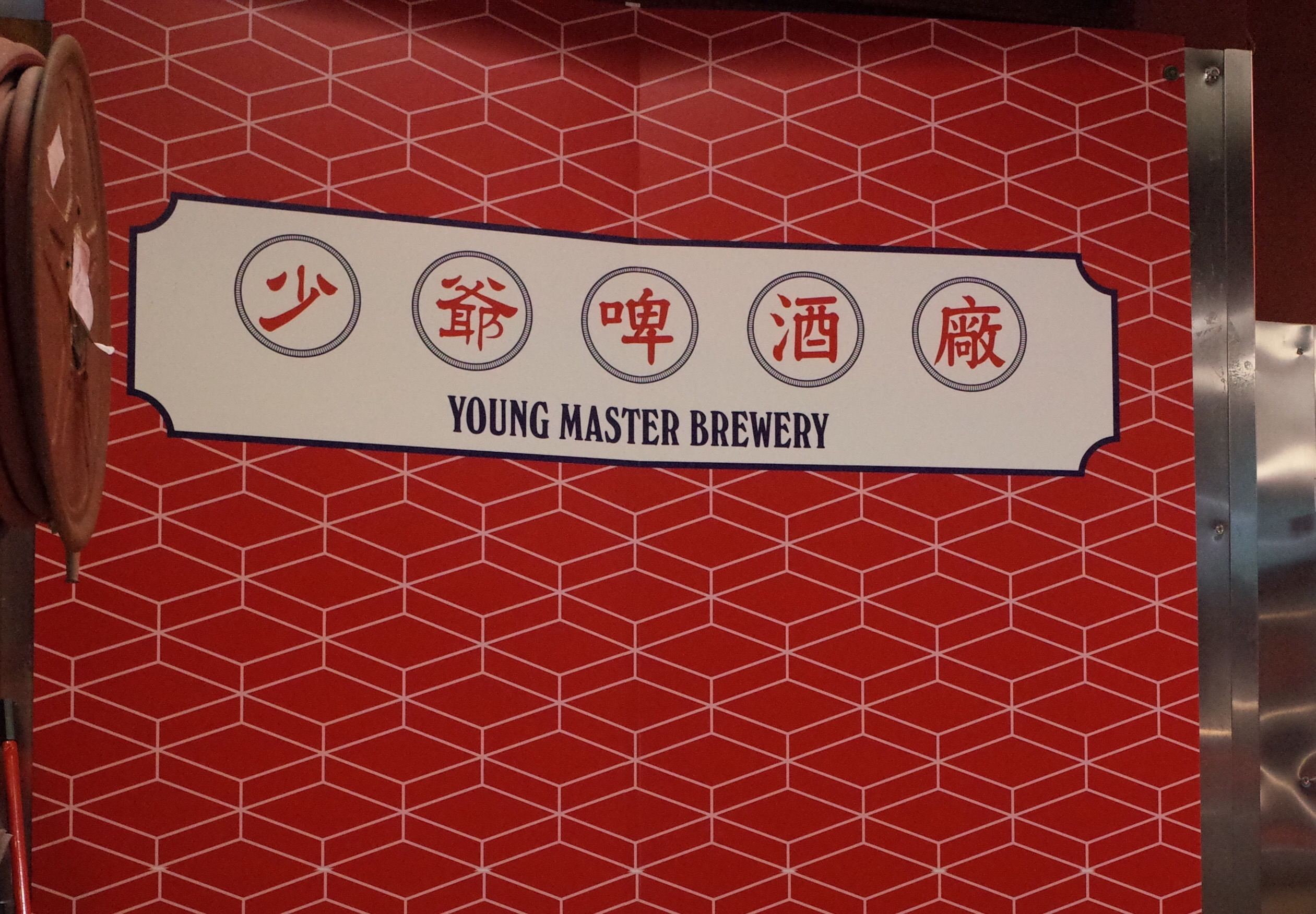 少爺啤酒廠young master brewery